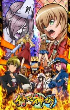 Binbougami Ga! - Thần Cái Bang 2012 Poster