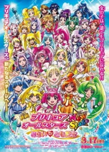 Precure All Stars New Stage: Mirai no Tomodachi
