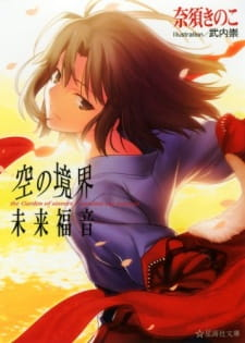 Kara No Kyoukai: Mirai Fukuin Bd - Ranh Giới Của Hư Không : Vị Lai Phúc Âm Bd - Kara No Kyoukai: The Garden Of Sinners 2013 Poster