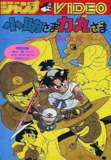 Kosuke-sama Rikimaru-sama: Konpeitou no Ryuu