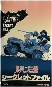 Lupin III: Secret File