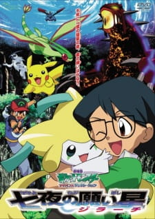 Pokemon Advanced Generation: Nanayo no Negaiboshi Jirachi picture