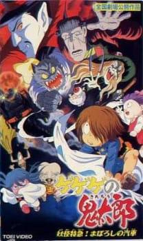 Gegege no Kitarou: Youkai Tokkyuu! Maboroshi no Kisha