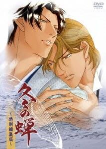 Fuyu no Semi: Tokubetsu Henshuuhan