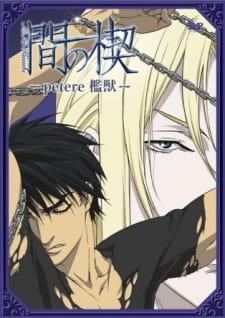 Ai No Kusabi - Ai No Kusabi (2012) 2012 Poster