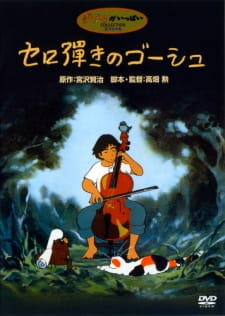 Cello Hiki no Gauche