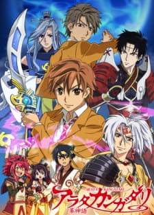 39779 Good Anime