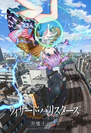 58145l - Wizard Barristers: Benmashi Cecil Eps 1-12 (end) Sub Indo