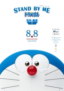 Doraemon Movie: Stand By Me Doraemon - Stand By Me Doraemon - Hãy Bên Cạnh Tớ, Doraemon 2014 Poster