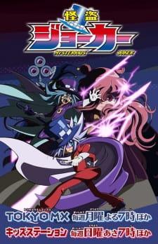 Kaitou Joker S2 Episode 03 Subtitle Indonesia