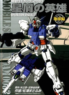 Mobile Suit Gundam 0083: Hero of Stardust