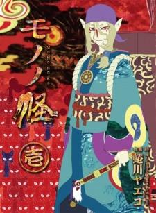 Mononoke (モノノ怪) Book Cover