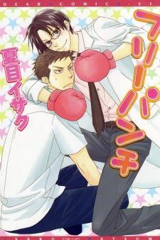 Manga: Free Punch 27074