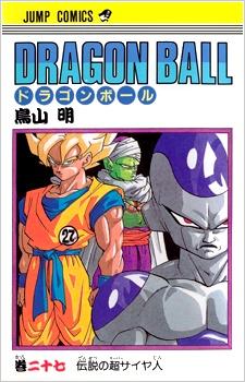 [Manga] Naruto vs Dragon Ball 54551