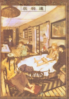 Haibane Renmei (The Haibanes of Old Home) Book Cover