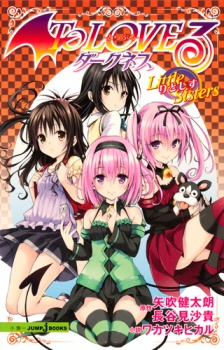 To LOVE-Ru Darkness Little Sisters