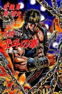 Hokuto no Ken - Jubaku no Machi