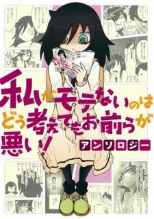 [MANGA/ANIME] Watashi ga Motenai no wa Dou Kangaetemo Omaera ga Warui ! (WataMote) 107211