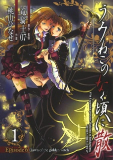 Umineko no Naku Koro ni Chiru - Episode 6: Dawn of the Golden Witch