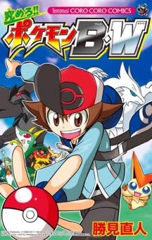 Kiwamero!! Pokémon BW