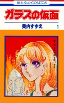 Glass no Kamen (ガラスの仮面) Book Cover