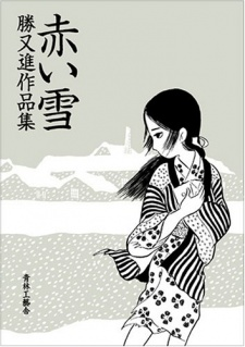 Akai Yuki