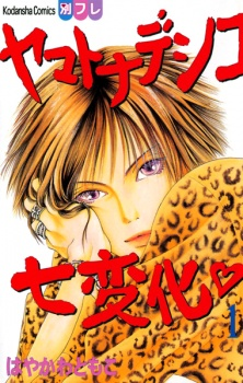 Yamato Nadeshiko Shichihenge♥