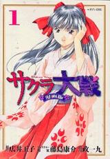 Sakura Taisen
