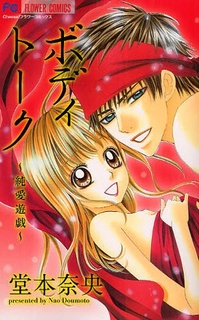 Body Talk ~Junai Yuugi~