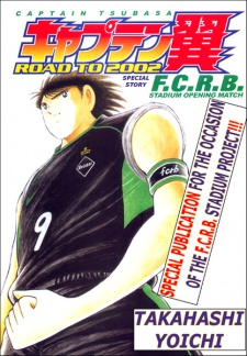 Captain Tsubasa: Road to 2002 - F.C.R.B. Stadium Opening Match