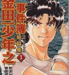 Kindaichi Shounen no Jikenbo - Short File Series