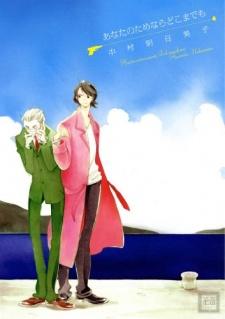 http://cdn.myanimelist.net/images/manga/2/28921.jpg