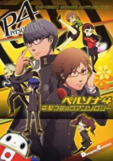 Persona 4 Dengeki Comic Anthology