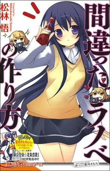 Machigatta Light Novel no Tsukurikata
