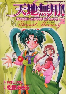 Tenchi Muyo! in Love 2: Eternal Memory
