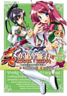 Shin Koihime Musou - Otome Ryouran Sangokushi Engi