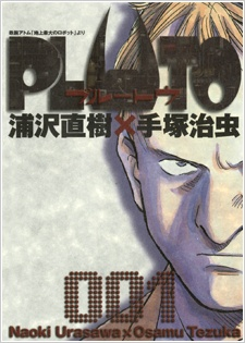 [Manga] Pluto vs Billy Bat vs Monster vs 20th Century Boys 56177