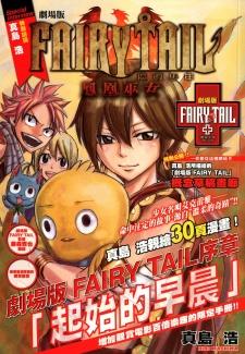Fairy Tail: Houou no Miko - Hajimari no Asa [one-shot] 97209