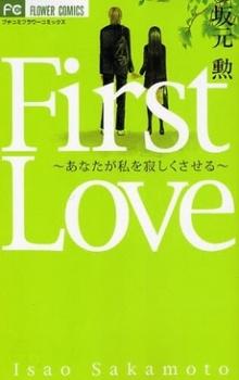 First Love: Anata ga Watashi wo Sabishiku Saseru