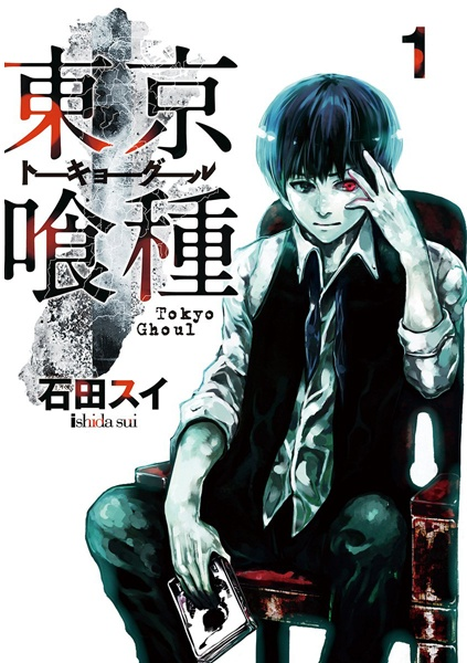 Tokyo Ghoul 114037l