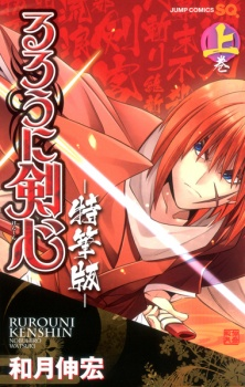 Rurouni Kenshin: Tokuhitsu-ban