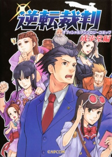 Gyakuten Saiban Official Anthology Comic: Naruhodou-hen