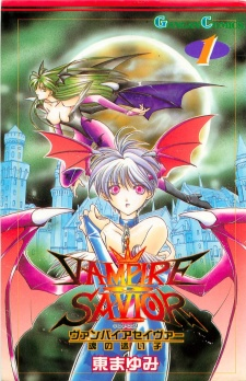 Vampire Savior: Tamashii no Mayoigo
