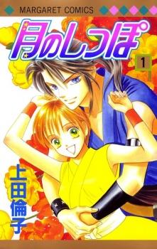Tsuki no Shippo