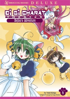 Di Gi Charat Theater: Dejiko's Adventure