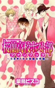 Ouran Koukou Host Club