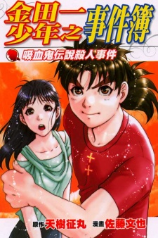 Kindaichi Shounen no Jikenbo - Shin Series