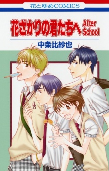 Hanazakari no Kimi Tachi e After School