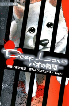 Deep Love - Pao no Monogatari Book Cover