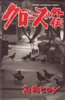 Crows Gaiden